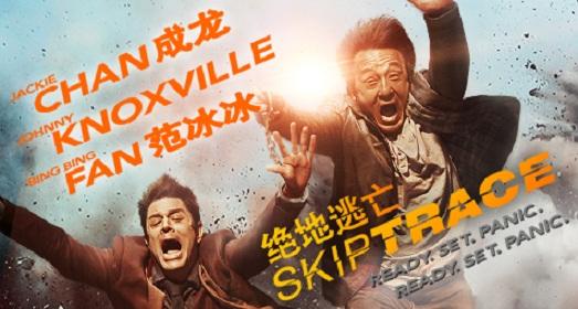 Skiptrace (aka. Jue di tao wang) (2016)