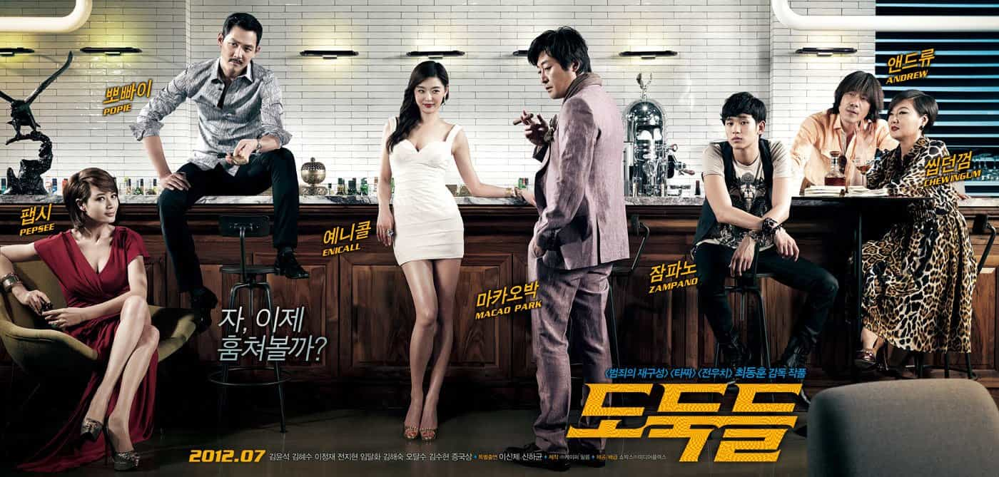 The Thieves (aka. Dodookdeul) (2012)