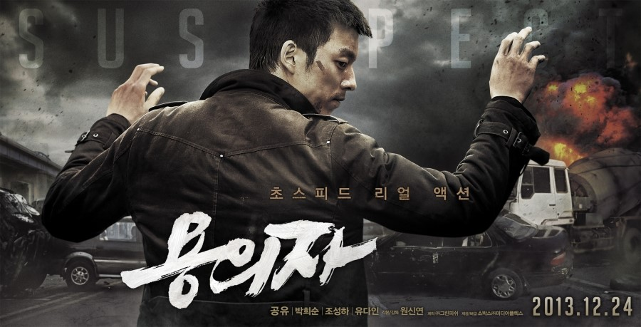 The Suspect (aka Yong-eui-ja) (2013)
